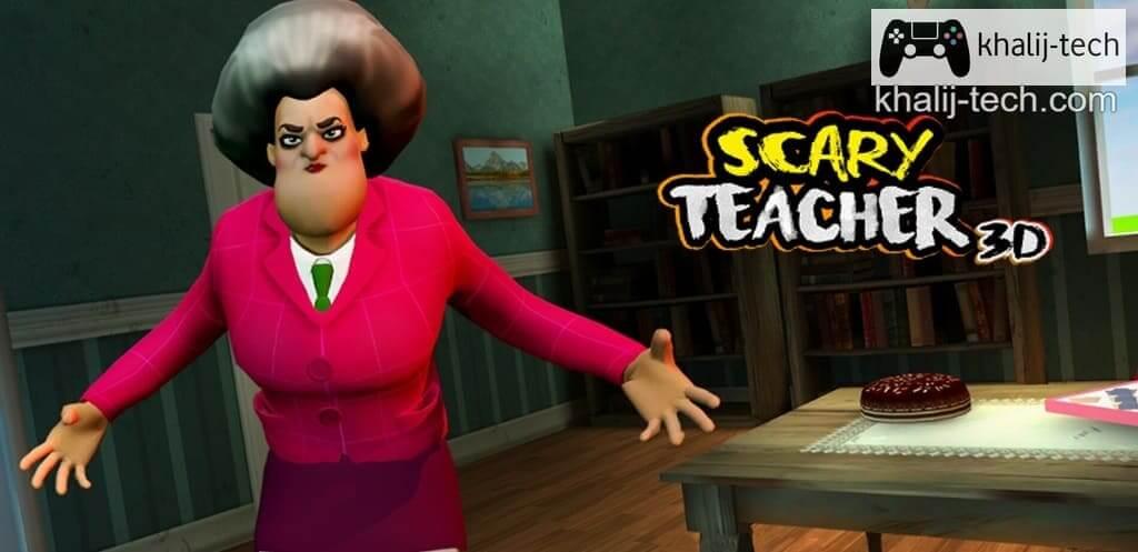 تحميل لعبة المعلمة الشريرة للكمبيوتر Scary Teacher 3D مجانا