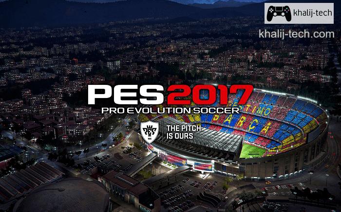 تحميل لعبة بيس 2017 Pes للكمبيوتر برابط مباشر من ميديا فاير