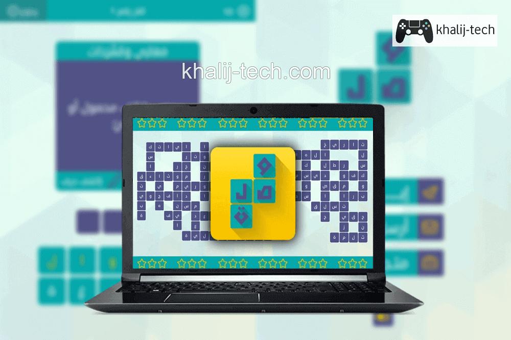 تحميل لعبة وصلة للكمبيوتر كلمات متقاطعة برابط مباشر