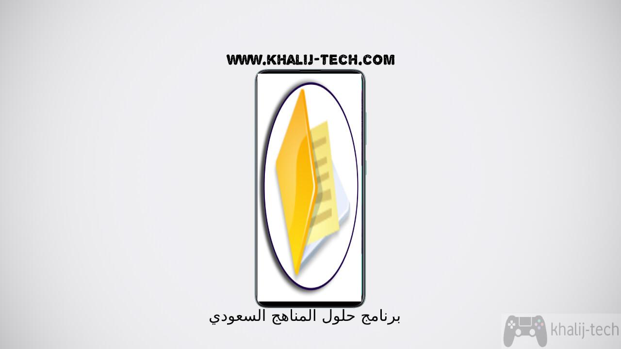 تحميل تطبيق حلول المناهج السعودي : hulu 2020 لحل المناهج الدراسية مجاناً