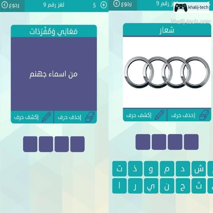 تحميل لعبة وصلة للكمبيوتر مجانا لعبة كلمات متقاطعة برابط مباشر
