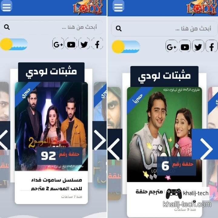 لودي نت 2020 Lody Net - تحميل تطبيق لودي نت لمشاهدة المسلسلات و الافلام