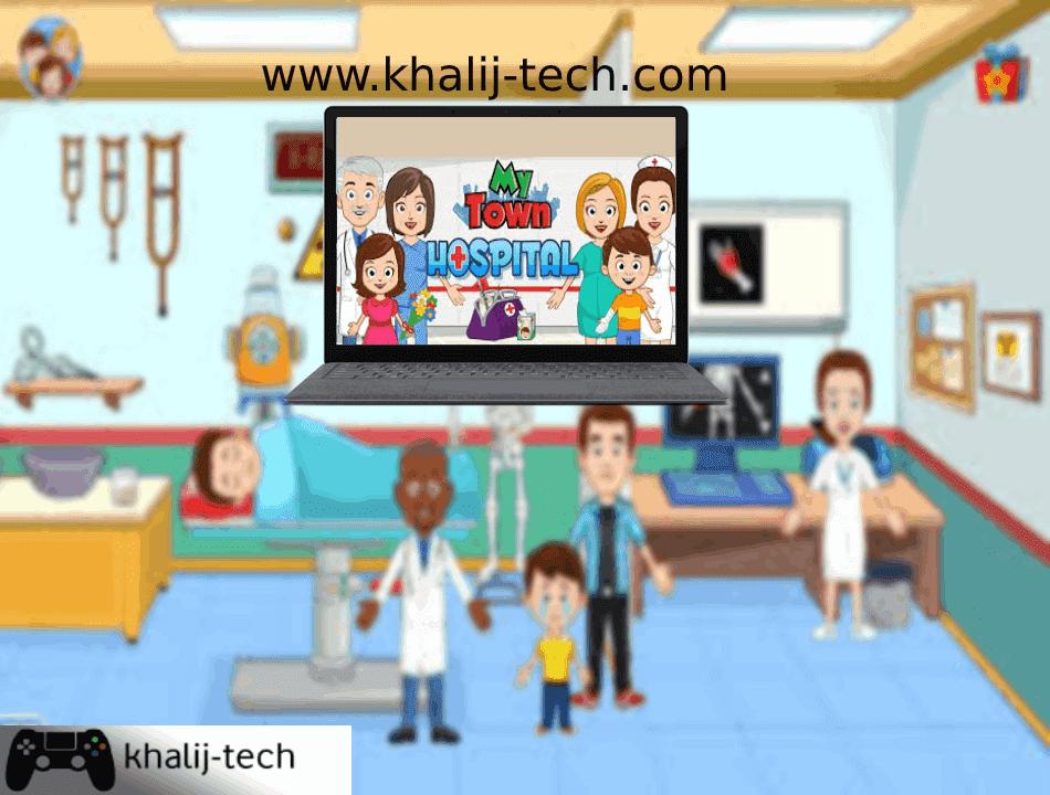 تحميل ماي تاون المستشفى my town: Hospital برابط مباشر apk