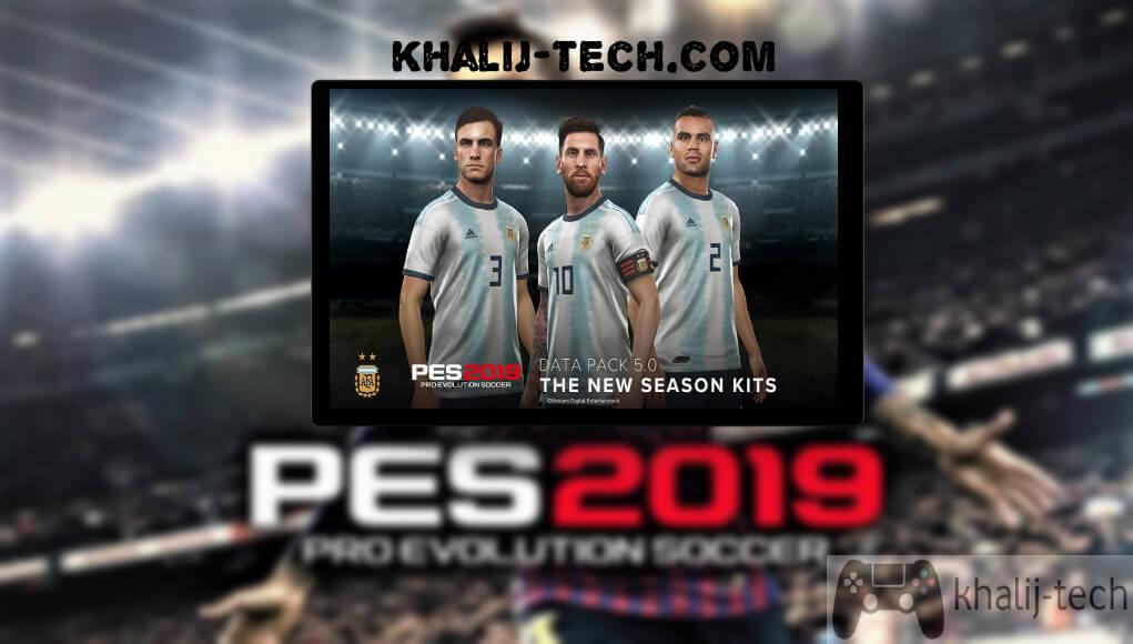 تحميل لعبة بيس 2019 كامله للكمبيوتر من ميديا فاير   PES 2019 تعليق عربي