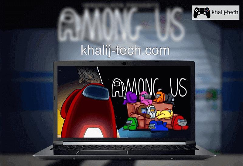 تحميل لعبة among.us للكمبيوتر مجانا برابط مباشر أحدث إصدار