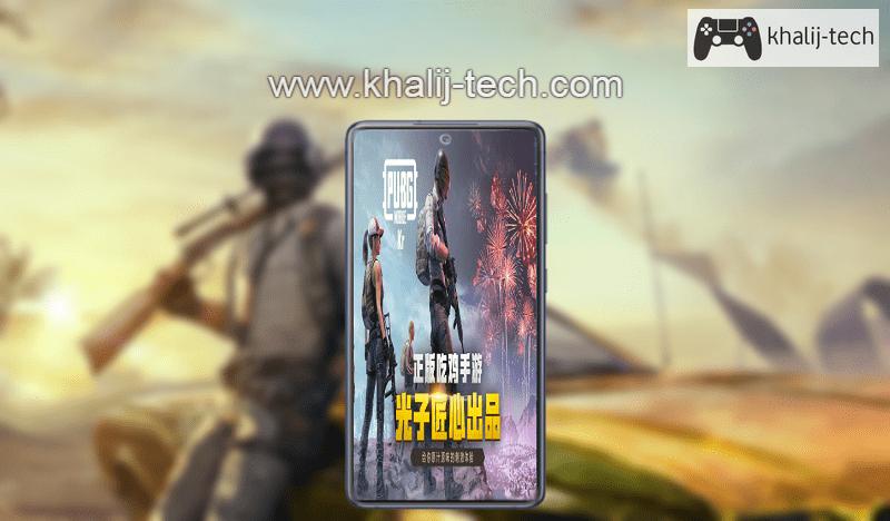 تحميل لعبة ببجي الكورية للايفون PUBG Mobile KR iOS