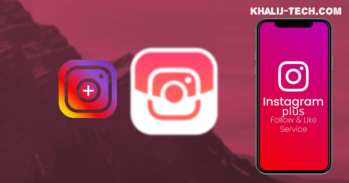 تنزيل تطبيق انستقرام بلس 2020 Instagram Plus