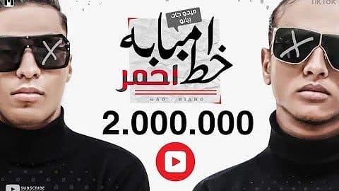 كلمات مهرجان انتو مش حمل الضربه - امبابه خط احمر اغنية ميدو جاد