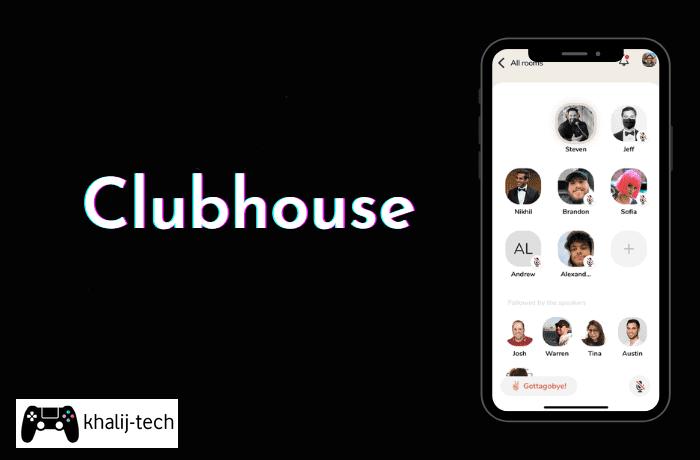 تحميل برنامج Clubhouse للايفون كلوب هاوس أحدث إصدار دردشة صوتية